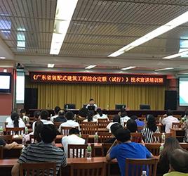 《广东省装配式建筑工程综合定额(试行)寄书宣讲培训班》