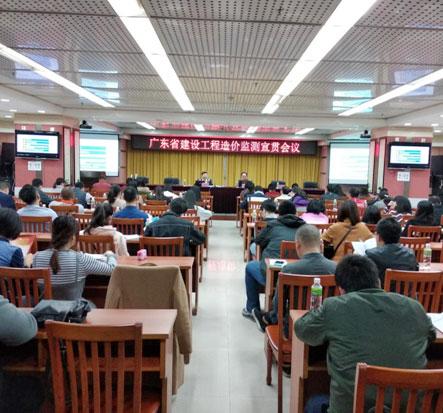廣東省建設工程造價監測宣貫會議